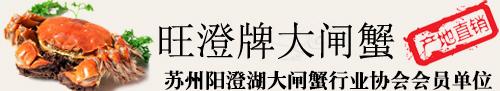 大闸蟹王 产地直销:苏州阳澄湖大闸蟹行业协会会员单位